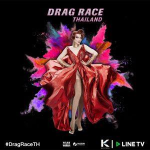 Drag Race Thailand: Temporada 1